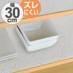 食器棚シート レース 30×180cm 食器棚 シート レース調 日本製 ( テーブルマット ランナー キッチンマット )