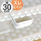 食器棚シート レース フリル付き 30×250cm 食器棚 シート レース調 日本製 ( テーブルマット ランナー キッチンマット )