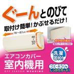 OSWエアコン室内機カバー ( 伸縮式 洗える 屋内 エアコン ゴミ ホコリ ガード )