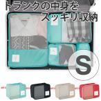 トラベルポーチ トラベルバッグ くるくる収納BOX ポーチ (S) ( 旅行ポーチ 旅行用バッグ インバッグ )