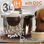 ショッピング圧力鍋 Wonder chef ワンダーシェフ 圧力鍋 with DOG 18cm 3L IH対応 ( 片手鍋 ガス火対応 レシピ本付き 調理器具 )