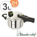 ショッピング圧力鍋 Wonder chef ワンダーシェフ 片手圧力鍋 ショコライム 3L IH対応 ( ガス火対応 圧力鍋 調理器具 )