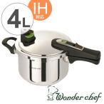 ショッピング圧力鍋 Wonder chef ワンダーシェフ 片手圧力鍋 ショコライム 4L IH対応 ( ガス火対応 圧力鍋 調理器具 )