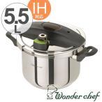 ショッピング圧力鍋 Wonder chef ワンダーシェフ 片手圧力鍋 ショコライム 5.5L IH対応 ( ガス火対応 圧力鍋 調理器具 )