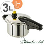 ショッピング圧力鍋 Wonder chef ワンダーシェフ 圧力鍋 デリッシュ 18cm 3L IH対応 ( 片手鍋 ガス火対応 レシピ本付き 調理器具 )
