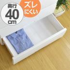 たんすシート ベーシック 40×360cm 防虫 消臭 防カビ 抗菌 加工 日本製 ( ずれにくい チェスト用 防虫シート )