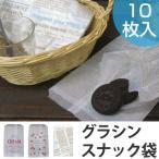 グラシンスナック袋 グラシン袋 ドーナツ袋 10枚 ( 耐油袋 グラシン デザインフィル 小分け 袋 )
