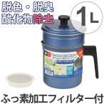 オイルポット ふっ素加工フィルター付き 1L 脱色 脱臭 酸化物除去 ( 油こし器 油こし 油濾過 油 調理器具 キッチンツール ろ過 )