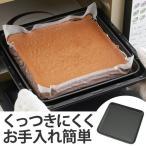 ロールケーキ型 お手入れ簡単ロールケーキ型 鉄製 レシピ付き ( フッ素加工 ケーキ焼き型 ふっ素樹脂加工 )