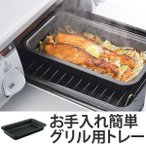 オーブントレー お手入れ簡単 調理トレー グリル用 深型 レシピ付き ( オーブントレイ 調理用品 グリル用トレー )