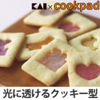 クッキー型 抜き型 ステンドグラスクッキー ガーリー ( クッキー 型 抜型 クッキー抜型 ステンドグラス )