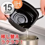 天ぷら鍋 四角い天ぷら鍋 15cm 鉄製 IH対応 ( ガス火対応 角型 鉄鍋 調理器具 )