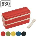 ショッピングランチボックス お弁当箱 2段 シリコン製シールブタ ランチボックス レトロフレンチカラー 630ml ( 弁当箱 ランチボックス 食洗機対応 )