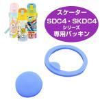 パッキンセット 子供用水筒 部品 SDC4・SKDC4用 スケーター ( パーツ 水筒用 子ども用水筒 SKATER )