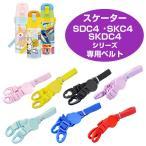 ショッピング水筒 ショルダーベルト 子供用水筒 部品 SDC4・SKDC4・SKC4用 スケーター ( パーツ 水筒用 子ども用水筒 SKATER )