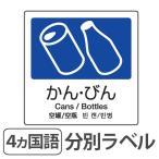 分別ラベル A-04 4ヵ国語 紺 合成紙 かん・びん ( 分別シール ゴミ箱 ごみ箱 ダストボックス用 ステッカー )