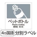 分別ラベル A-06 4ヵ国語 灰 合成紙 ペットボトル ( 分別シール ゴミ箱 ごみ箱 ダストボックス用 ステッカー )