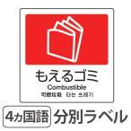 分別ラベル A-10 4ヵ国語 赤 合成紙 もえるゴミ ( 分別シール ゴミ箱 ごみ箱 ダストボックス用 ステッカー )