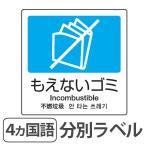 分別ラベル A-11 4ヵ国語 青 合成紙 もえないゴミ ( 分別シール ゴミ箱 ごみ箱 ダストボックス用 ステッカー )