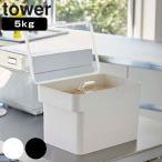 米びつ シンク下米びつ 密閉 タワー tower 5kg 計量カップ付き ( ライスボックス 米櫃 ライスストッカー )