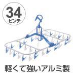 洗濯ハンガー PORISH アルミ角ハンガー ずれにくい ピンチ34個付 ( 角ハンガー 洗濯物干し ピンチハンガー 室内干し 折りたたみ )