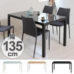 【ポイント最大26倍】テーブル ダイニングテーブル ガラス天板 幅135cm ARGANO ( ガラス天板 机 食卓 )