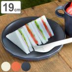 Yahoo!お弁当グッズのカラフルボックスキントー KINTO プレート 19cm プラスチック食器 割れにくい食器 アルフレスコ ( 食器 皿 食洗機対応 割れにくい  ) 新商品 08