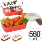 お弁当箱 2段 ドームランチボックス エルアンドエフ 女性用 560ml  ( 弁当箱 スリム 食洗機対応 )