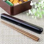 箸&箸箱セット 日本製 18cm 天然木 HAKOYA ( 木製箸 お弁当用 弁当用箸 )
