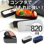 お弁当箱 2段 メンズ ランチボックス スリム 820ml 食洗機対応 電子レンジ対応 箸付 バッグ付き ( 弁当箱 ランチボックス 二段弁当箱 )|新着A|04