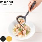 MARNA(マーナ) おたま トライアングルグリップ シリコーンお玉 ( おたま キッチンツール シリコン製 )