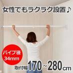 突っ張り棒 取付幅:170〜280cm L 簡単設置 極太ポール ( つっぱり棒 突っ張り つっぱり 棒 )