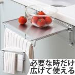 タオル掛け タオルハンガー&補助テーブル 作業台 ステンレス製 ( タオルハンガー 補助テーブル キッチン雑貨 )
