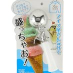 アイスクリームディッシャー 冷た倶楽部 ディッシャー ( アイスクリームスプーン:アルミ製 )