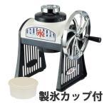 かき氷機 手動式 アンティーク 製氷カップ付 ( かき氷器 カキ氷機:手動 製菓用具 )