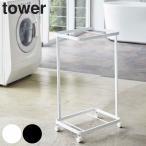 ランドリーバスケット ランドリーワゴン タワー 2段 tower ( ラック ワゴン ランドリーボックス ランドリーバスケット 洗濯かご 洗濯ラック )