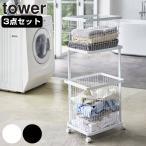 ランドリーワゴン+バスケット タワー tower ( ラック ワゴン ランドリーボックス バスケット )