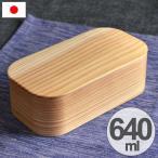 曲げわっぱ 弁当箱 日本製 長角 一段 木製 640ml 仕切り付き ( 送料無料 お弁当箱 わっぱ弁当 ランチボックス )