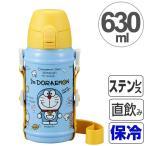 子供用水筒 ドラえもん ダイレクトステンレスボトル 630ml 保冷 直飲み ( キャラクター 保冷 ステンレス製 )