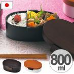 ショッピング弁当 お弁当箱 2段 HAKOYA 木目 800ml 日本製 仕切り付き ( 一段弁当箱 ランチボックス 弁当箱 )