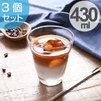 ガラス コップ タンブラー アイスカフェオレグラス 430ml 3個セット ( グラス ガラス食器 食器 )