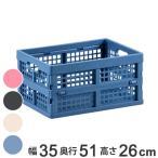 【ポイント最大26倍】収納ボックス 幅34×奥行50×高さ26cm 折りたたみ コンテナボックス A4 B4 サイズ プラスチック ( 収納ケース 収納 収納BOX )