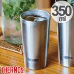 真空断熱タンブラー サーモス(thermos) ステンレスタンブラー 350ml JDI-350 ( コップ マグ ステンレス製 )
