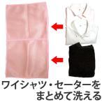 洗濯ネット 2つポケットの洗濯ネット ワイシャツ・セーター用 ( 仕分け 小分け ブラウス ランドリーネット クッションネット 糸くず防止 )