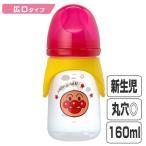 哺乳瓶 広口タイプ 160ml 丸穴カット プラスチック製 KK-297 アンパンマン キャラクター ( 哺乳びん 乳児 ベビー用品 赤ちゃん 丸 タイプ カット )