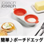 Joseph Joseph ジョゼフジョゼフ M-クイジーン 電子レンジ エッグポーチャー ( 電子レンジ対応 調理器具 電子レンジ専用 )