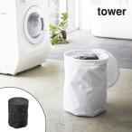 洗濯かご 折り畳み式ランドリーバスケット 丸型 タワー ( 脱衣かご tower ランドリーボックス ランドリーバッグ 折りたたみ )