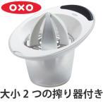 OXO オクソー シトラスジューサー しぼり器 ( ジューサー 絞り器 レモン絞り器 )
