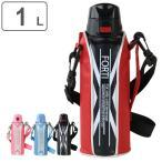 水筒 ステンレス 直飲み ワンタッチ ダイレクトステンレスボトル NEWフォルティ 1L カバー付 保冷専用 ( 1リットル ダイレクトボトル 保冷 おすすめ )