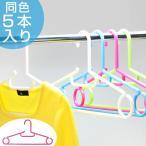 洗濯ハンガー Livido ファミリー5本組 ( ハンガー 洗濯ハンガー 衣類ハンガー )